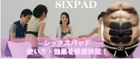 SIXPADシックスパッド表紙