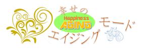 幸せのエイジングモード